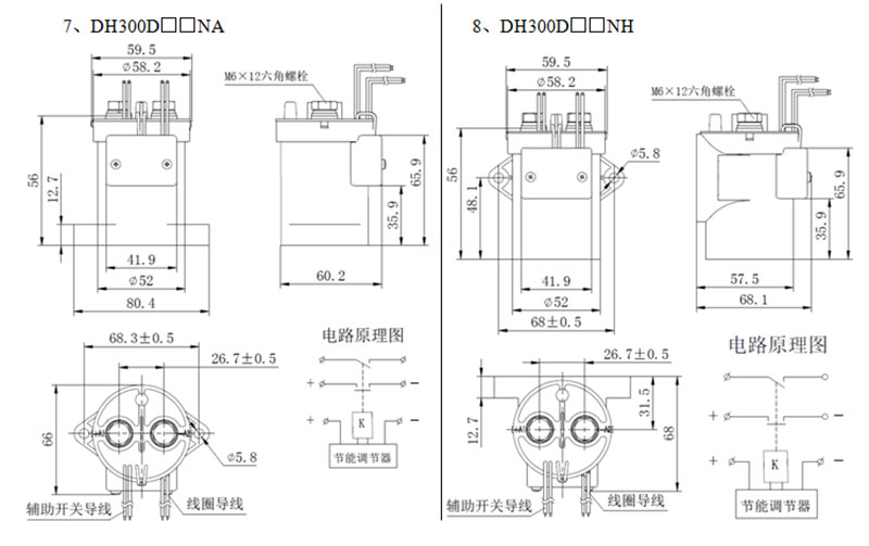 high voltage dc contactor dh300 Outline mounting dimension and circuit diagram